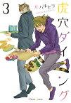 虎穴ダイニング3 (Canna Comics) [ 元 ハルヒラ ]