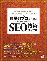 9784839966003 - ブログ運営(ブログアフィリエイト)に役立つおすすめの書籍・本まとめ