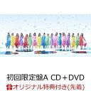 【楽天ブックス限定先着特典】根も葉もRumor (初回限定盤A CD+DVD)(生写真(予定)) [ AKB48 ]