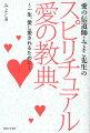 愛の伝道師・みよこ先生のスピリチュアル愛の教典