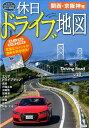 休日ドライブ地図(関西・京阪神発)2版 ドライブプランニングの新しい教科書