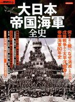 大日本帝国海軍全史