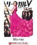 【先着特典】リーガルV~元弁護士・小鳥遊翔子~ Blu-ray BOX【Blu-ray】(「リーガルV」ロゴ入りボールペン) [ 米倉涼子 ]