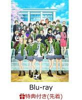 【先着特典】さよなら私のクラマー Vol.1【Blu-ray】(番宣ポスター)
