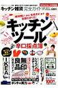 【送料無料】キッチン雑貨完全ガイド