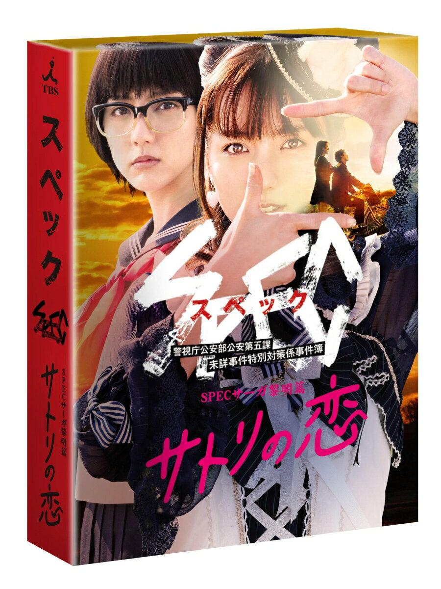 SPECサーガ黎明篇 サトリの恋 Blu-ray【Blu-ray】