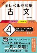大学入試 全レベル問題集 古文 4 私大上位・私大最難関・国公立大レベル