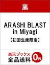 【楽天ブックスならいつでも送料無料】ARASHI BLAST in Miyagi【初回生産限定】 [ 嵐 ]