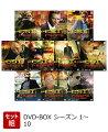 【セット組】CSI:マイアミ コンパクト DVD-BOX シーズン 1~10