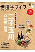 【楽天ブックスならいつでも送料無料】世田谷ライフmagazine(no.53)