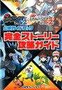 【送料無料】ポケットモンスターブラック2ポケットモンスターホワイト2公式ガイドブック完全ス...