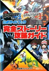 【送料無料】ポケットモンスター ブラック2・ホワイト2 公式ガイドブック完全ストーリー攻略ガイド
