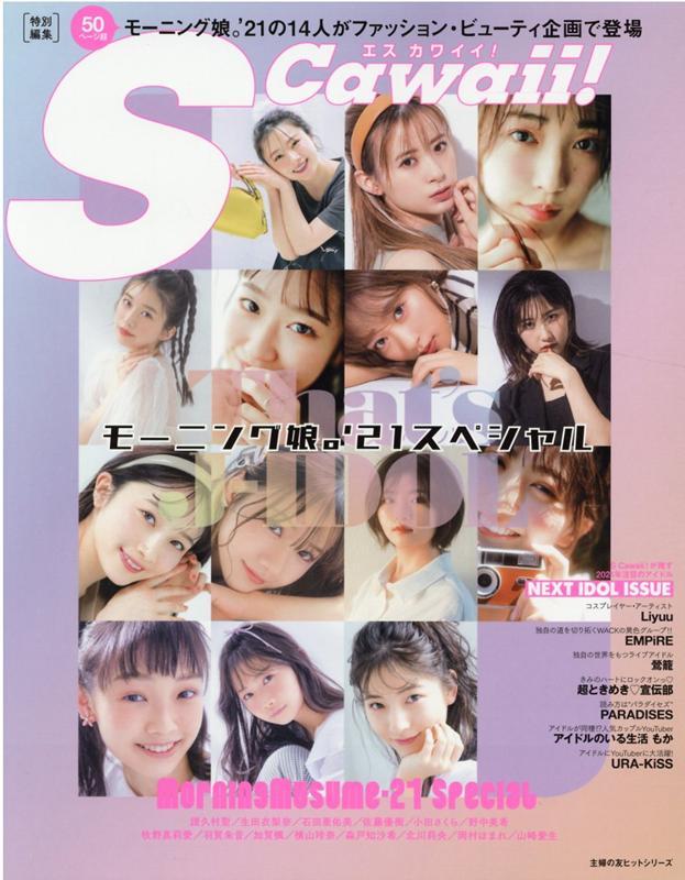S Cawaii!特別編集 That's J-IDOL モーニング娘。'21スペシャル