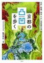 【謝恩価格本】京都の凸凹を歩く2 名所と聖地に秘められた高低差の謎 [ 梅林秀行 ]