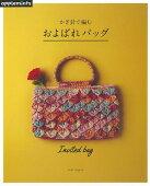 かぎ針で編む およばれバッグ