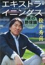 エキストラ・イニングス 僕の野球論 (文春文庫) [ 松井秀喜 ]
