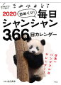 2020日めくり! 毎日シャンシャン366日カレンダー