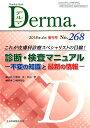Derma.(No.268(2018年4月増) MonthlyBook これが皮膚科診療スペシャリストの目線!診断・検査マニュアルー [ 梅林芳弘 ]