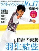 フィギュアスケート16-17シーズン始動号 フィギュアスケートシーズン開幕! (日刊スポーツグラフ)