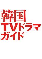 韓国TVドラマガイド年間購読券(6号送付)