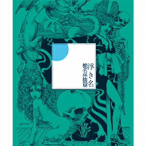 【送料無料】【新作CDポイント3倍対象商品】浮き名(初回限定仕様盤) [ 椎名林檎 ]