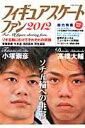 【送料無料】フィギュアスケートファン(2012)