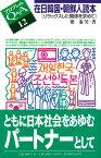 在日韓国・朝鮮人読本 リラックスした関係を求めて (プロブレムQ&A) [ 梁泰昊 ]