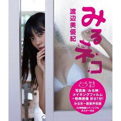 【送料無料】みるネコ【Blu-ray】