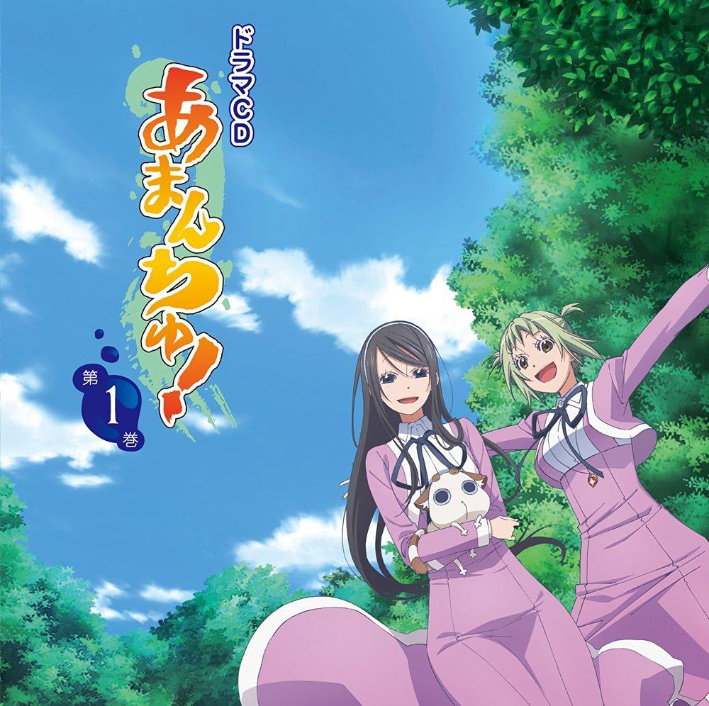 ドラマCD「あまんちゅ!」第1巻画像