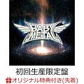 【楽天ブックス限定先着特典】METAL GALAXY (初回生産限定盤 - Japan Complete Edition - 2CD+DVD) (布ポーチ付き)