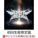 【楽天ブックス限定先着特典】METAL GALAXY (初回生産限定盤 - Japan Complete Edition - 2CD+DVD) (布ポーチ付き) [ BABYMETAL ]