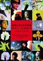 植物に学ぶ生存戦略 話す人・山田孝之 ディレクターズカット版