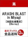 【楽天ブックスならいつでも送料無料】ARASHI BLAST in Miyagi【初回生産限定】【Blu-ray】 [ 嵐 ]