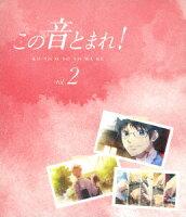 この音とまれ! vol.2【Blu-ray】