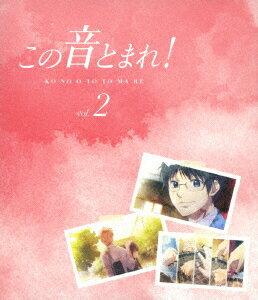 この音とまれ! vol.2【Blu-ray】 [ 内田雄馬 ]