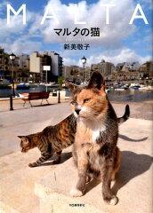 【楽天ブックスならいつでも送料無料】マルタの猫 [ 新美敬子 ]