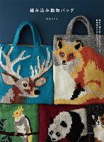 編み込み動物バッグ