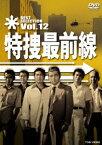 特捜最前線 BEST SELECTION Vol.12 [ 二谷英明 ]