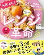 4/20放送「ヒルナンデス!」出演!リュウジさん新刊