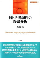 貧困と脆弱性の経済分析