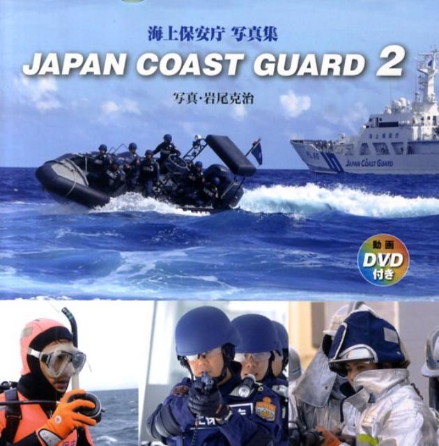 JAPAN COAST GUARD(2)