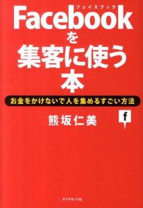 【送料無料】Facebookを集客に使う本