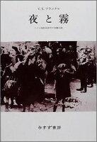『夜と霧 ドイツ強制収容所の体験記録』の画像