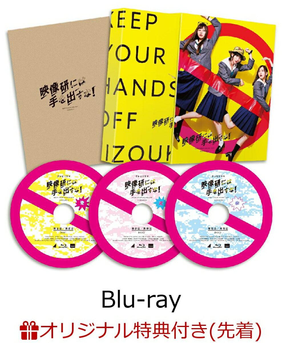 【二次予約】【楽天ブックス限定】テレビドラマ『映像研には手を出すな!』 Blu-ray BOX(オリジナル扇子+水崎氏のオレンジタオル)【Blu-ray】