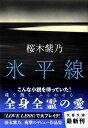 【送料無料】氷平線 [ 桜木紫乃 ]