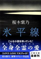 氷平線 [ 桜木紫乃 ]