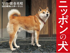 2021年カレンダー ニッポンの犬 [ 岩合 光昭 ]