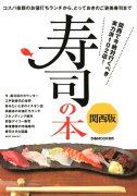 寿司の本関西版