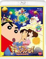 映画 クレヨンしんちゃん 嵐を呼ぶ!オラと宇宙のプリンセス【Blu-ray】