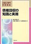 債権回収の知識と実務 (弁護士専門研修講座) [ 東京弁護士会 ]
